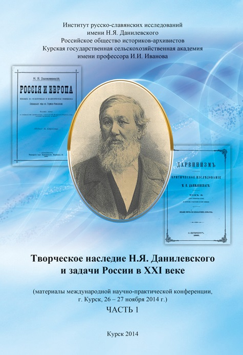 Творческое наследие Н.Я. Данилевского и задачи России в XXI веке