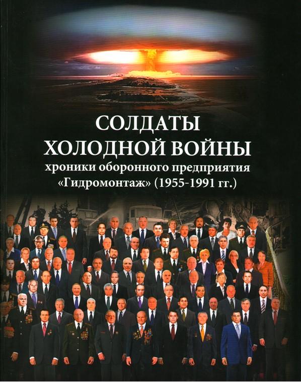 Солдаты Холодной войны