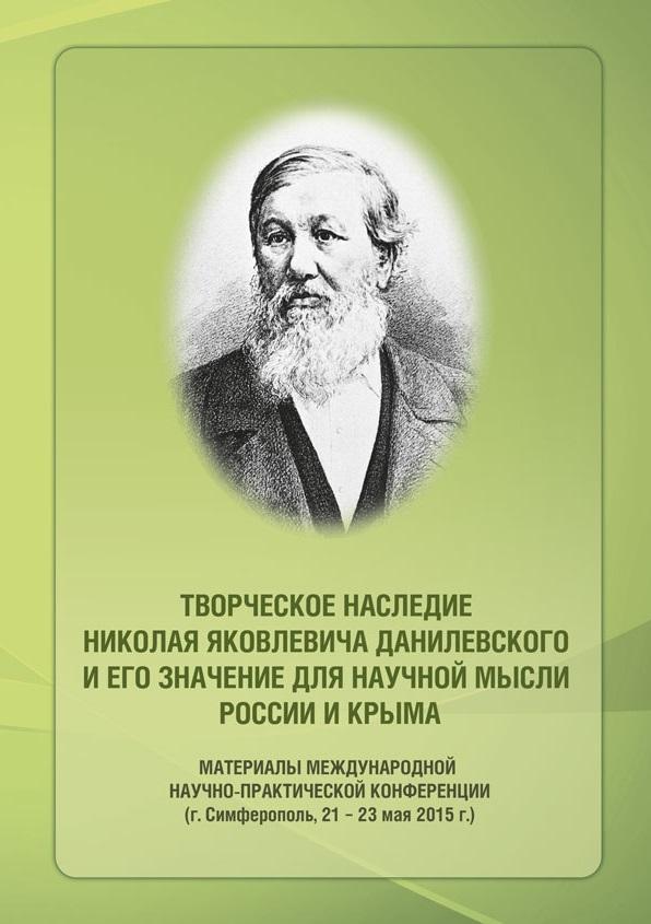 Творческое наследие Николая Яковлевича Данилевского и его значение для научной мысли России и Крыма