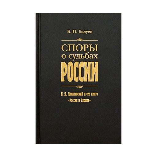Споры о судьбах России: Н.Я. Данилевский и его книга «Россия и Европа»